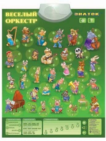 Детская игрушка Знаток Звуковой плакат Веселый оркестр