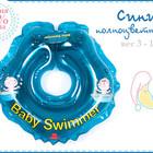 Круги для купания Baby Swimmer