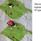 божья коровка на лисе, черепаха, платочек для кукольного театра