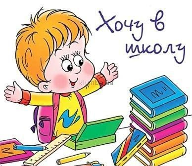 Индивидуальная подготовка ребенка к школе. фото №1