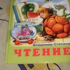 учебник для малышей Степанов