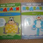 НОВЫЕ РАЗВИВАЮЩИЕ детские книжки от 2-х до 13 лет