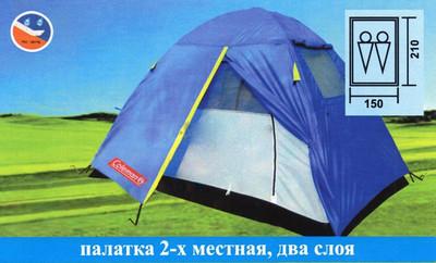 Туристическая палатка 2-х местная coleman 1001 колеман фото №1