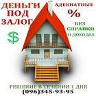 Деньги под залог недвижимости БЕЗ СПРАВКИ о доходах 3% мес. Киев