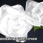 Резинки розы для школы