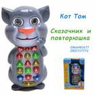 Телефон обучающий - Кот Том - сказочник и повторюшка