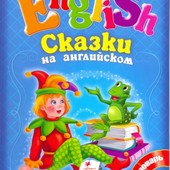 English для малышей, сказки (согласно школьной программе) большой выбор сказок