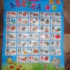 Интерактивный плакат Абетка украинский язык
