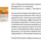 New! Набор для Программы Коррекции Веса от NSP (1-й месяц)