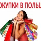 Покупки в Польше, заказы с allegro, c&a выгодная доставка