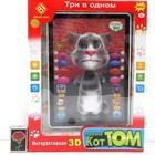 Компьютер планшет 3D интерактивный Кот Том в ассортименте