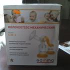 Молокоотсос механический Gamma-1