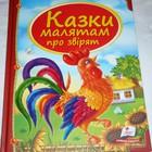 Сборник сказок о зверюшках для самых маленьких