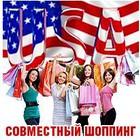 Доставка товаров из США в Киев, Бровары и по всей Украина. Выгодные условия.Без налога.
