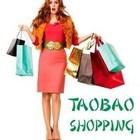 СП Taobao (Таобао) Кировоград и вся Украина на выгодных условиях