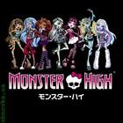 В наличии 100 Monster High куклы монстер хай булитл лагуна венус эбби клаудин дракулаура френки клео