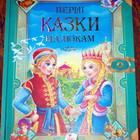 Подарочный сборник Первые сказки малыша