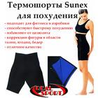 Акция! Антицеллюлитные шорты для похудения Sunex Bermuda (Сунекс Бермуда)двухсторонние с эффектом са