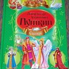 А.С. Пушкин -  2 сказки в полном варианте