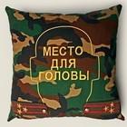 Подушка полковника(креативный подарок).