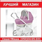 Peg Perego 2015 Book Plus Completo Pure 3в1 Glicine