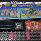 Новогодний подарок Набор для творчества Rainbow Loom 600 шт+Подарок