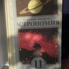 Учебник  по астрономии