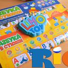 Плакат Азбука, 45 стихов, 43 загадки, 3 скороговорки, 10 режимов обучения