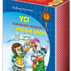 Комплект книг Усі дивовижні пригоди в лісовій школі