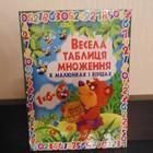 Книга для умных детей