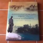 Книга Днiпропетровська область: iсторiя i сучаснiсть.