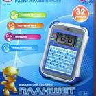 Обучающий русско-английский планшет Play Smart новый