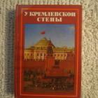 Абрамов А.С. У Кремлевской стены. . Москва Политиздат 1978г.