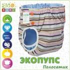 """Многоразовый подгузник без кармана """"Полосатик"""", комплект , 3-9 кг, 6-12 кг"""