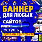 Баннеры: , кидстафф, фейсбук, ютуб, пром юа, личные сайты, группы VK
