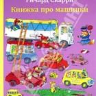 Ричард Скарри: Книжка про машинки. Твёрдый переплёт!