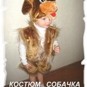 Костюм Собачки - прокат \ продаж