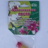 цитокининовая паста для орхидей и других растений