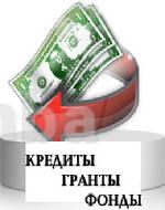 Кредит и инвестиции в бизнес-проекты  фото №1
