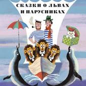 Святослав Сахарнов: Сказки о львах и парусниках. Цена снижена!