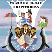 Святослав Сахарнов: Сказки о львах и парусниках. Акция!