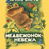 Агния Барто: Медвежонок-невежа. Акция!