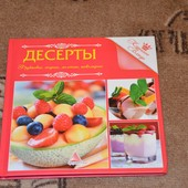 Акция! книга-десерты