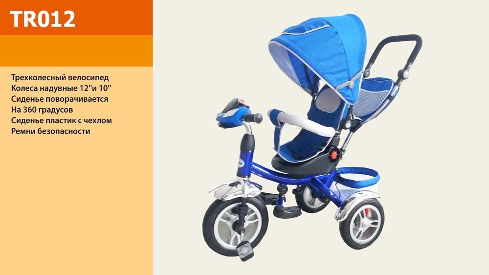 Детский 3-х колесный велосипед tr012-tr017(надувные колеса) фото №1