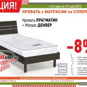 Кровать Прагматик 90 с матрасом Денвер