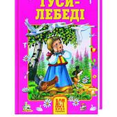 Книга Гуси - лебеді, Бабусині казки