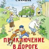 Самуил Маршак: Приключение в дороге.