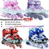 Ролики раздвижные с алюминиевой рамой Activ Sport: 30-33, 34-37, 38-41 размер