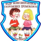 Логопед Київ Киев