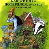 Свен Нурдквист: История о том как Финдус потерялся, когда был маленьким.